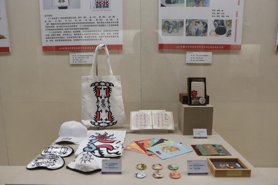 创意生活 汉字文化创意设计大赛获奖作品展开展图片